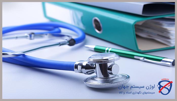 بایگانی مدارک پزشکی